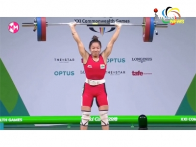 Reigning World Champion Saikhom Mirabai Chanu bags India's first Gold Medal on the opening day of the Goldcoast CG 2018